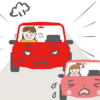 煽り運転対策